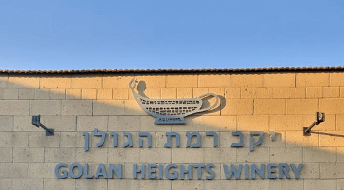The Golan Heights Winery